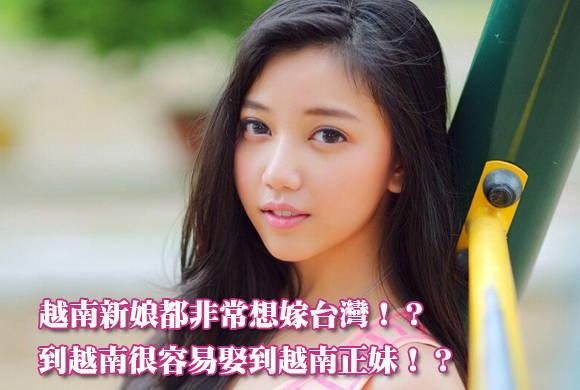 越南新娘都非常想嫁台灣,所以到越南很容易娶到越南正妹!?