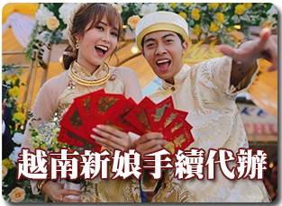 越南新娘手續代辦