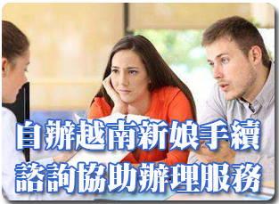 自行辦理越南新娘手續協助諮詢服務