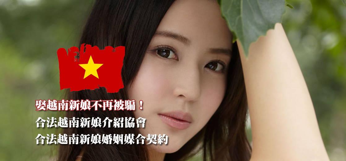 娶越南新娘不再被騙!合法越南新娘介紹協會+合法婚姻媒合契約的越南在地直營越南新娘介紹服務