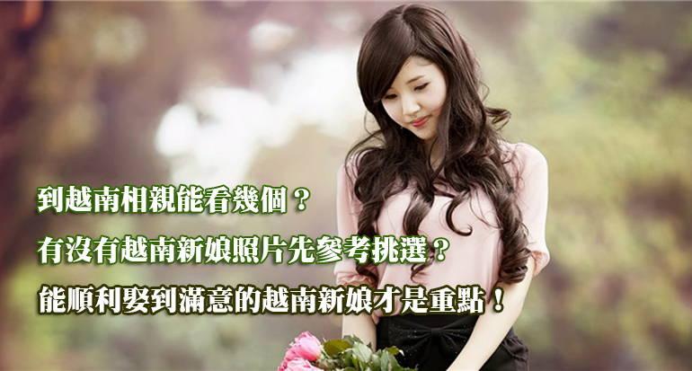 到越南相親能看幾個?有沒有越南新娘照片先參考挑選?能順利娶到滿意的越南新娘才是重點!